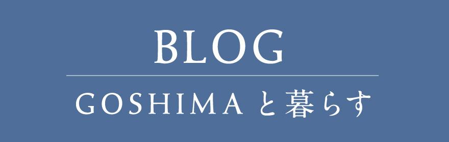 BLOG GOSHIMAと暮らす