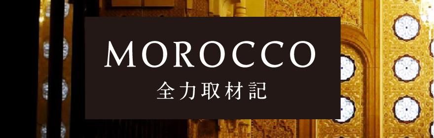 MOROCCO 全力取材記