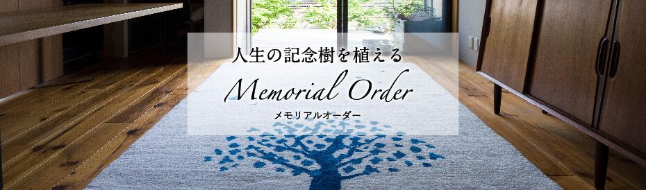 人生の記念樹を植える メモリアルオーダー