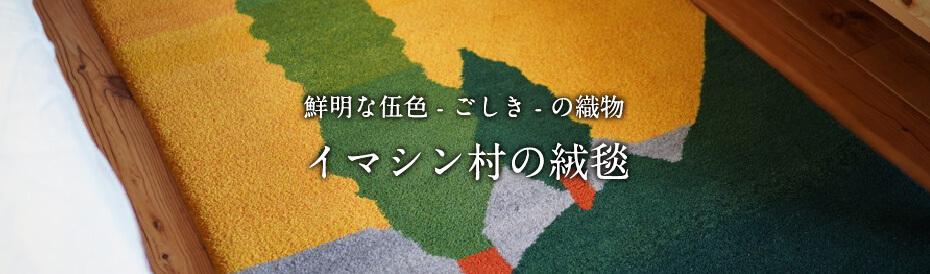 鮮明な伍色 - ごしき - の織物 イマシン村の絨毯