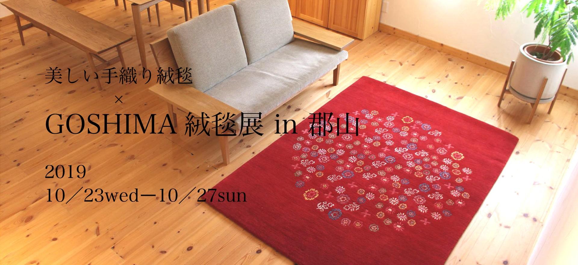 GOSHIMA絨毯展 in 郡山